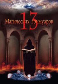 13 Магических гримуаров. Раокриом