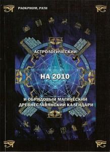 Астрологический и обрядовый магический древнеславянский календари на 2010 год