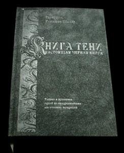 Книга тени или настоящая  черная книга