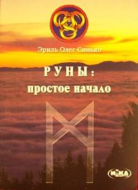 """Книга """"Руны:простое начало""""+ древнеславянские руны"""