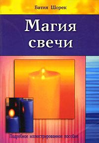 Магия свечи. Батия Шорек
