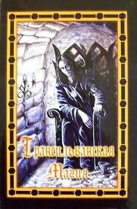Трансильванская магия. Том 1