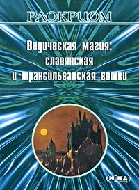 Ведическая магия: славянская и трансильванская ветви.