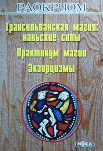 Трансильванская магия: навьские силы. Практикум магии. Экзорцизмы