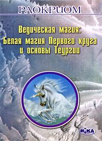 Ведическая Магия: Белая Магия Первого Круга и Основы Теургии