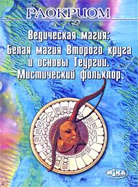 Ведическая магия: Белая магия второго круга и основы Теургии. Мистический фольклор
