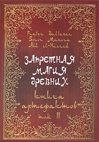 Запретная магия древних. Том 2. Книга артефактов