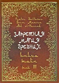 Запретная магия древних. Том 3. Книга тайн