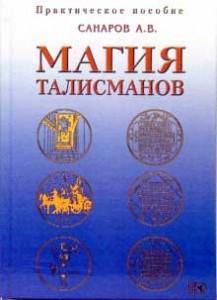 Магия талисманов.Практическое пособие по составлению и освящению талисманов