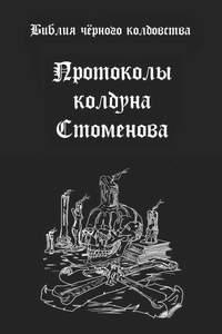 Библия Черного Колдовства. Протоколы колдуна Стоменова