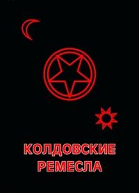 Трансильванская магия, колдовские ремесла