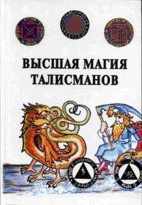 """Миос """"Высшая магия талисманов"""""""