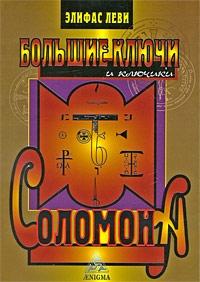 Большие ключи и ключики Соломона