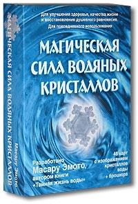 Карты.Магическая сила водяных кристаллов