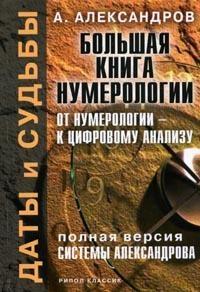 Большая книга нумерологии: От нумерологии — к цифровому анализу