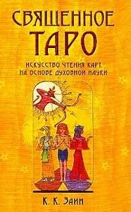 Священное ТАРО. Искусство чтения карт на основе духовной науки