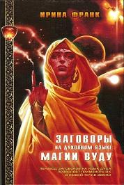 Заговоры на духовном языке магии ВУДУ