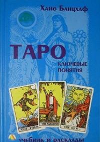 Таро - ключевые понятия