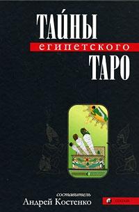 Тайны Египетского Таро