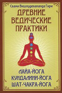 Древние ведические практики. Лайя-йога. Кундалини-йога. Шат-чакра-йога