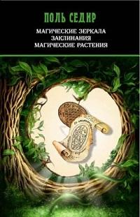 Магические зеркала. Заклинания. Магия растений