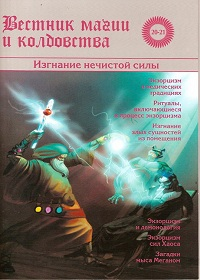 Журнал Вестник магии и колдовства №20-21