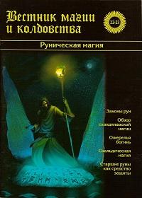 Журнал Вестник магии и колдовства №22-23