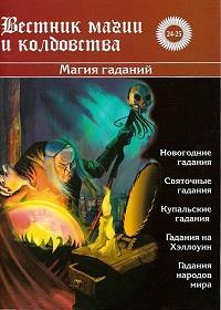 Журнал Вестник магии и колдовства №24-25