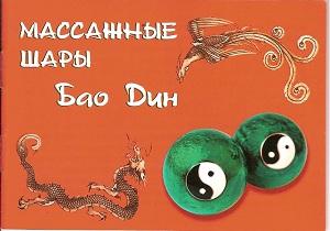 массажные шары Бао-дин