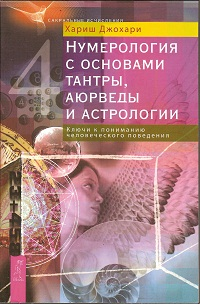 Нумерология с основами тантры, аюрведы и астрологии. Ключи к пониманию человеческого поведения