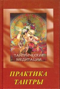 Тантрические медитации