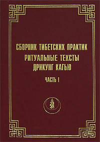 Сборник тибетских практик. Ритуальные тексты Дригунг Кагью. Часть 1