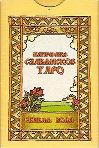 славянское таро карты