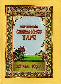славянское таро книга