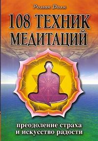108 техник медитаций.Преодоление страха и искусство радости