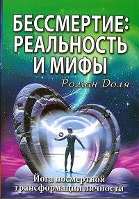Бессмертие: реальность и мифы.Йога посмертной трансформации личности