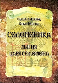Соломоника - Магия Царя Соломона