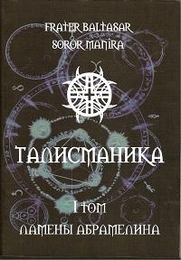 Талисманика. 1 том. Ламены Абрамелина
