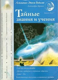 """Журнал """"Альманах эпохи водолея"""" №6-7"""