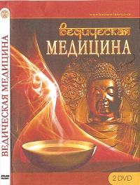"""Видеокурс """"Ведическая медицина"""" на 2-х DVD"""