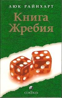 Книга жребия