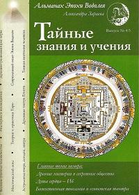 """Журнал """"Альманах эпохи водолея"""" №4-5"""