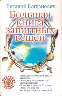 Большая книга защитных вещей