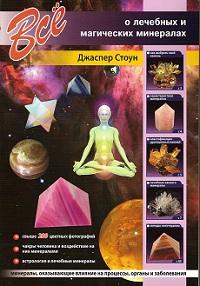 Все о лечебных и магических минералах