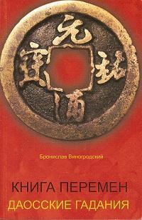 Книга Перемен - Даосские Гадания