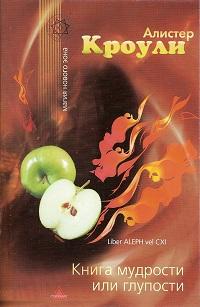 Книга мудрости или глупости (Алеф)