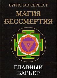 Магия Бессмертия - Главный Барьер