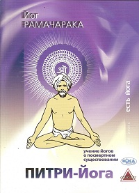 Питри-йога: учение йогов о посмертном существовании