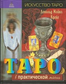 Таро практической магии