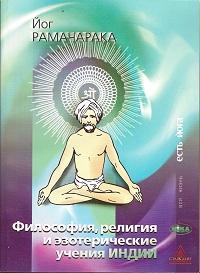 Философия, религия и эзотерические учения Индии